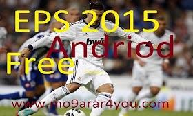 طريقة تحميل وتثبيت لعبة كرة القدم  المجانية على هاتف أندرويد PES 2015