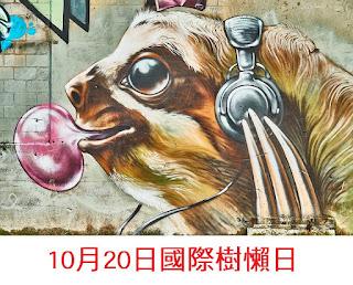 10月20日國際樹懶日