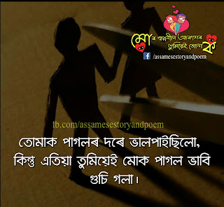 assamese quotes in love | assamese quotes in life