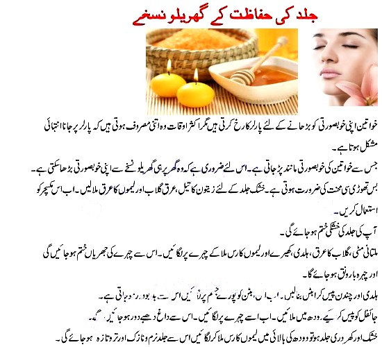 home beauty tips for fairness - Beauty Tips for Fairness in Urdu||Homemade Beauty Tips for Pimples ...