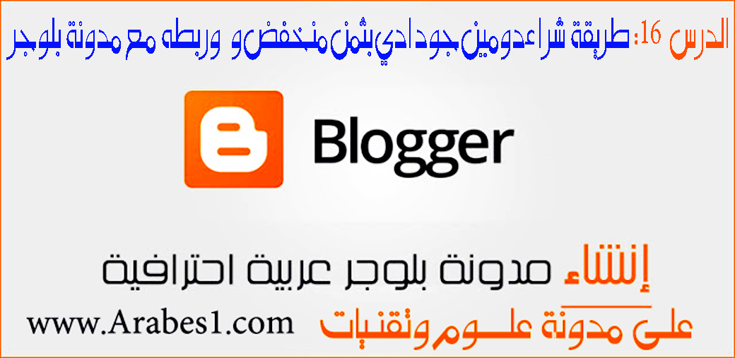Link, Domain, GoDaddy, with, Blogger