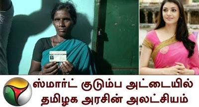 The Tamil Nadu government's ignorance on the smart family card