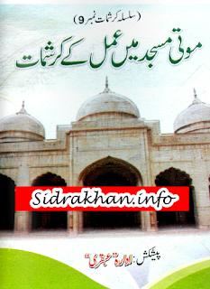 moti masjid books ubqari
