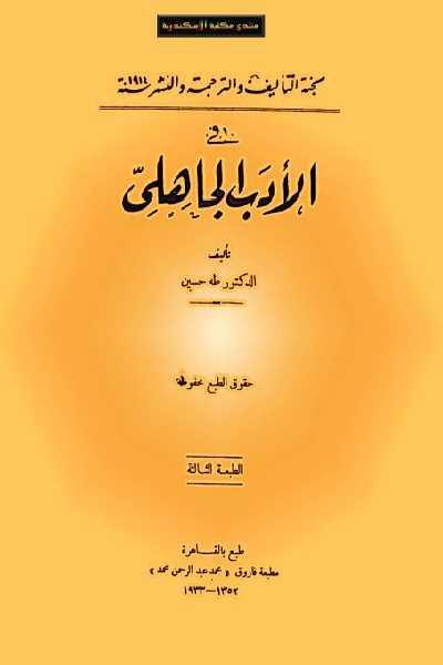 تحميل كتاب في الشعر الجاهلي طه حسين