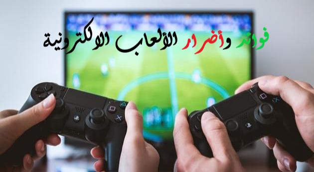 توضيح مفهوم وفوائد وأضرار الألعاب الالكترونية