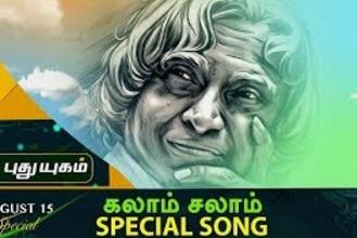 Kalam Salaam Special | Puthuyugam Tv
