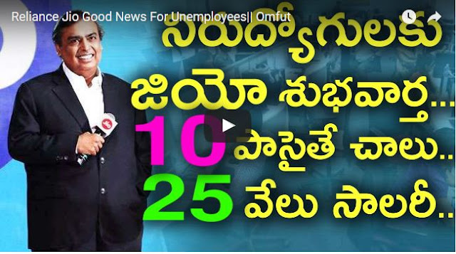 Reliance Jio Good News For Unemployees