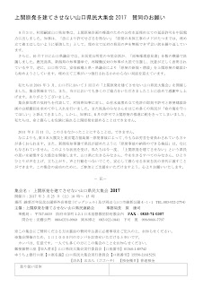 上関原発を建てさせない山口県民大集会2017賛同呼びかけ(おもて面)