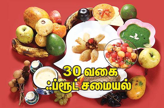 30 வகை ஃப்ரூட் சமையல்,tamil samayal tips new
