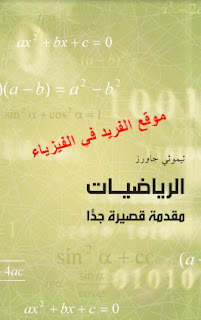 تحميل كتاب الرياضيات ، مقدمة قصيرة جداً pdf