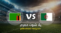 موعد مباراة الجزائر وزامبيا اليوم الخميس بتاريخ 14-11-2019 تصفيات كأس أمم أفريقيا