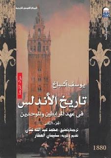 تحميل كتاب تاريخ الأندلس في عهد المرابطين والموحدين pdf - يوسف أشباخ