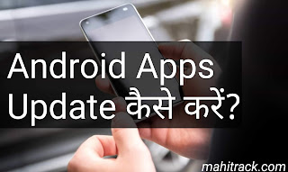Android apps ko update kaise kare, how to update android apps in hindi