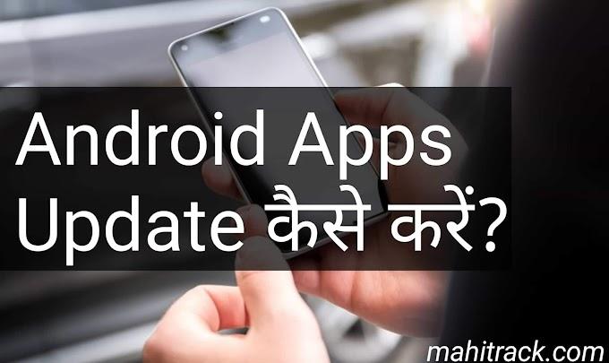 Google Play Store से Apps Update कैसे करें?