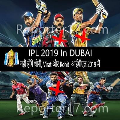 IPL 2019, IPL 2019 Schedule, IPL 2018 Dubai, IPL 2019  नहीं होंगे धोनी विराट और रोहित - Reporter 17
