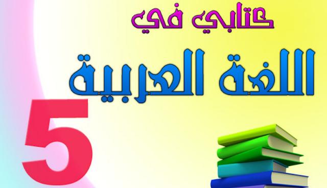 120 موضوع مقترح في اللغة العربية لشهادة التعليم الابتدائي 2018