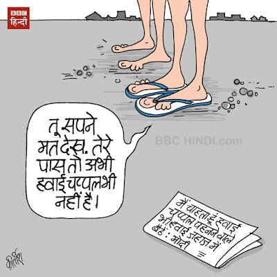 narendra modi cartoon, air india cartoon, cartoons on politics, indian political cartoon, poverty cartoon