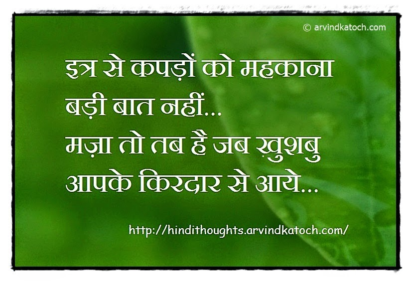 Perfume, clothes, Hindi Thought, Quote, Character,
