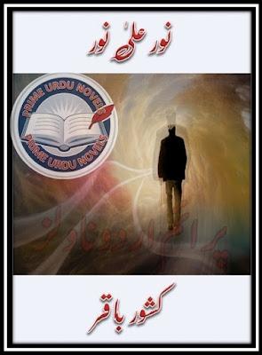 free download Noor Ala Noor novel by Kishor Baqir pdf