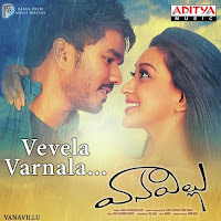 Vanavillu (2017) Telugu mp3 songs download, Lanka Pratheek Prem Karan, Shravya Rao's Vanavillu Songs Free Download Naa Songs. Vanavillu Telugu movie songs