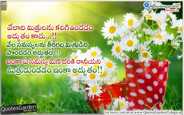 Nice Friendship messages quotes in Telugu - Quotes Garden Telugu