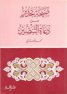 كتاب صيحة تحذير من دعاة التنصير pdf للشيخ محمد الغزالي
