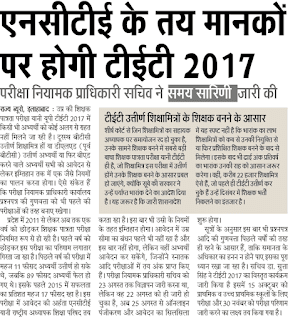 UPTET Syllabus 2017, in Hindi Question Paper