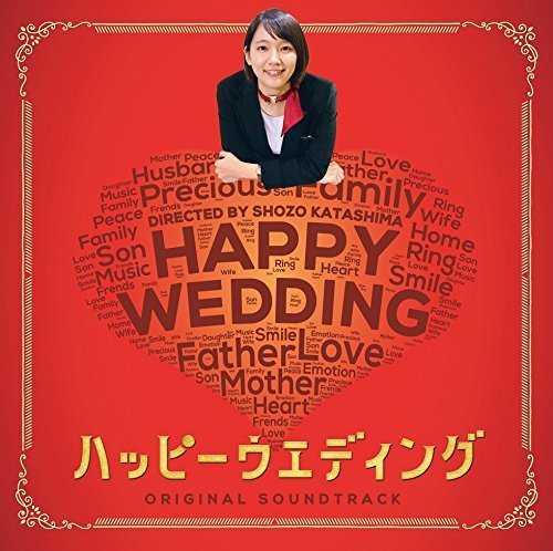 [Album] ミッキー吉野 – ハッピーウェディング オリジナル・サウンドトラック (2015.05.20/MP3/RAR)