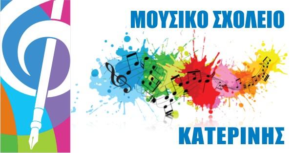 Σε 3 μέρες λήγει η προθεσμία εγγραφής στο Μουσικό Σχολείο Κατερίνης
