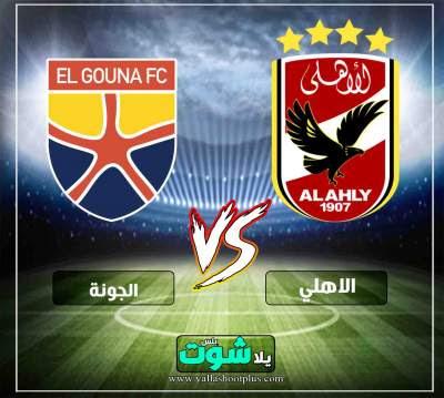 مشاهدة مباراة الاهلي والجونة بث مباشر اون لاين اليوم 24-2-2019 في الدوري المصري