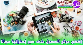 أضخم موقع للحصول على صور احترافية مجانا