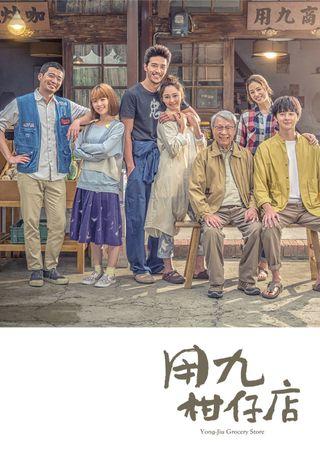 用九柑仔店 - Yong-Jiu Grocery Store (2019)