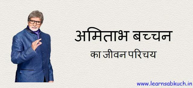 अमिताभ बच्चन का जीवन परिचय