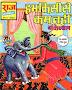 Bankelal Comedy Comics In Pdf Free - Hum Kisi Se Kam Nahi_Bankelal | PdfArchive