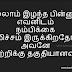 Tamil Kavithai   Confidence Kavithaigal