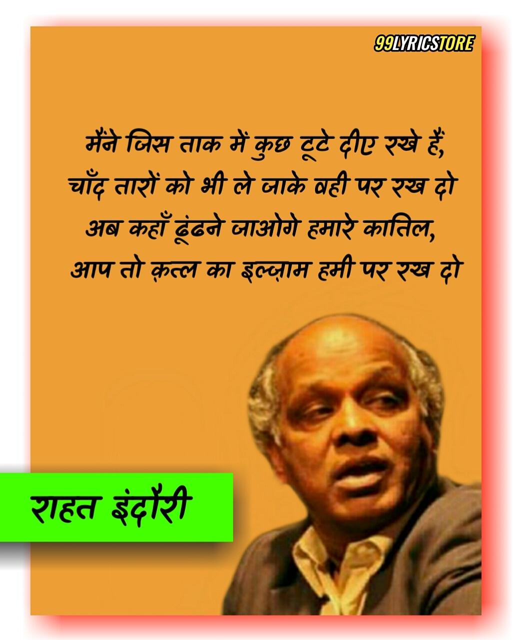 'Mere Hujre Me Nahi Aur Kahi Par Rakh Do' written and performed by Rahat Indori. This poetry is best Ghazal and Shayari of Rahat Indori.