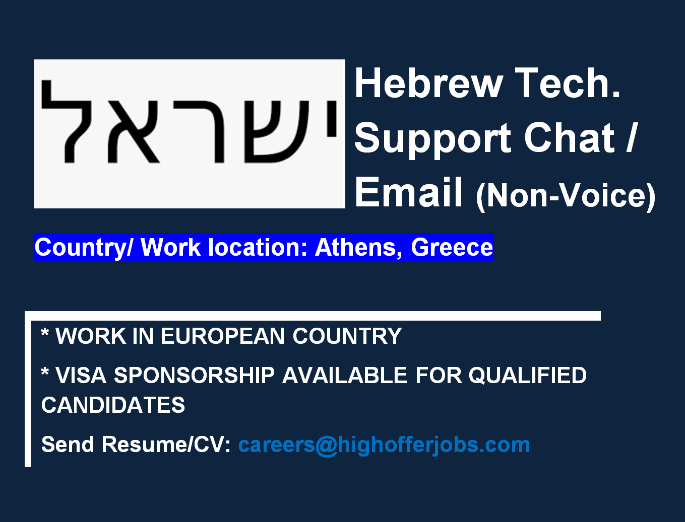 Hebrew Speaking Technical Support Chat-Email - Athens At least 1 year  Exp