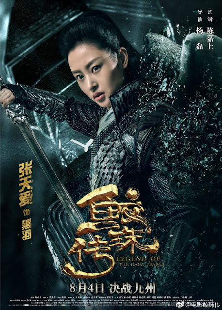 Legend of the Naga Pearls c-movie