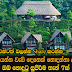 Will more people were seen in 7 places you do not know the Great Lanka