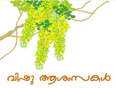 Vishu messages and Wishes