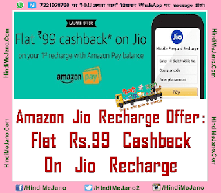 Tags- Amazon recharge offers, get rs.99 cashback on jio recharge, Flat Rs.99 cashback on JIo recharge, Amazon pay, Jio recharge offer, Jio online recharge, Jio cashback recharge, Jio recharge from Amazon