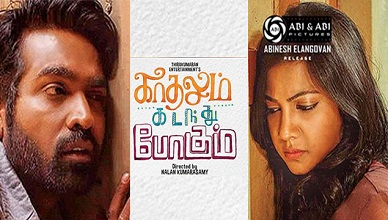 Kadhalum Kadanthu Pogum Movie Online