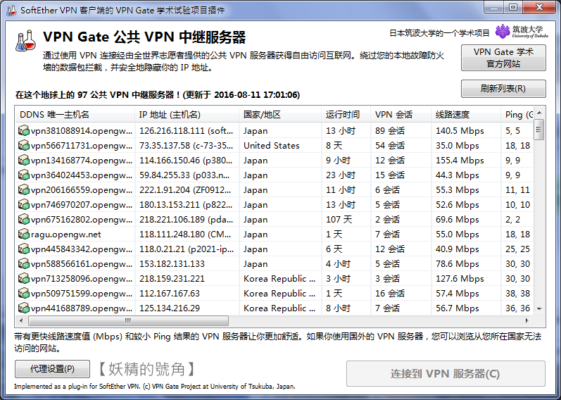 Image%2B010 - [教學] Pokemon GO 解鎖 ip ban - 使用免費的VPN Gate