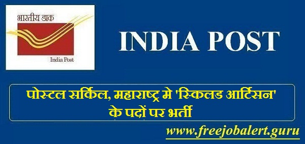 Maharashtra Postal Circle, Postal Circle, India Post, India Post Recruitment, Maharashtra, Skilled Artisan, 10th, freejobalert, Sarkari Naukri, Latest Jobs, maharashtra postal circle logo
