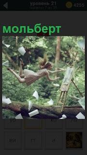 Девушка в лесу в полете рисует на мольберте, а вокруг кружатся испорченные рисунки