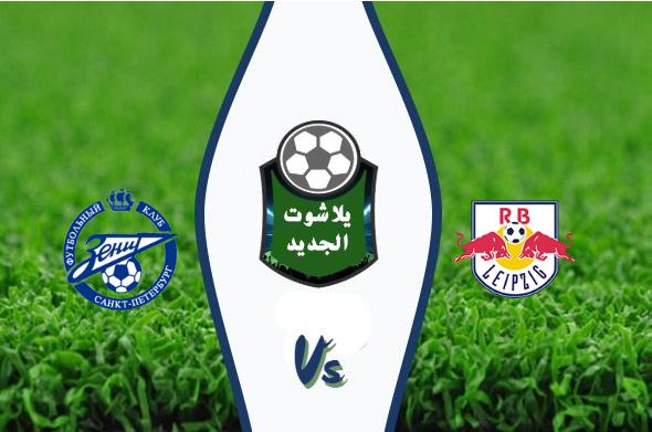 نتيجة مباراة لايبزيغ وزينيت الروسي بتاريخ 23-10-2019 دوري أبطال أوروبا