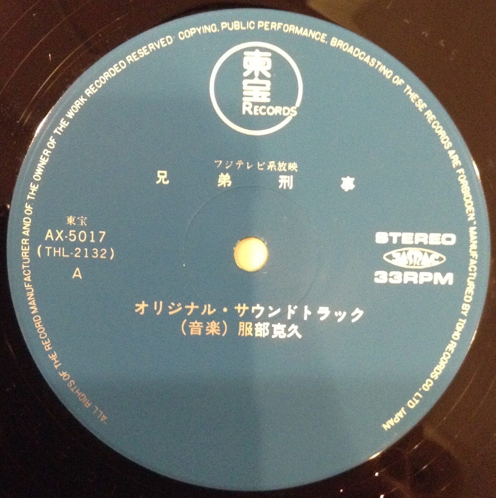 Makoto Highland Band Injection