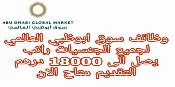 وظائف سوق أبوظبي العالمي 2019 لعدة تخصصات