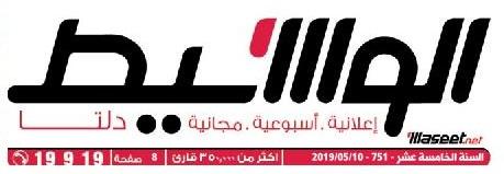 جريدة وسيط الدلتا عدد الجمعة 10 مايو 2019 م