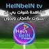 تطبيق TV HeinBein شاهد القنوات المشفرة مجانا وبدون اشتراك العربية والأجنبية